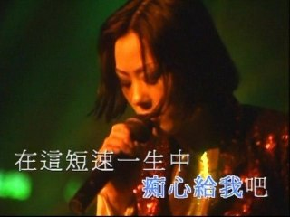 Shirley Kwan - Shi Lian Yan Zou Jia