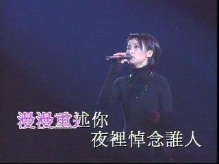 Karen Tong - Yuan Fen De Tian Kong