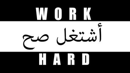 Tarek - Work Hard