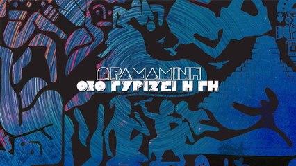 Dramamini - Oso Girizi I Gi
