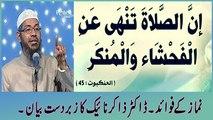 "Dr Zakir Naik Urdu Speech""Benefits of Prayer نماز کے فوائد""Dr Zakir Naik latest Speech Urdu 2017-Islamic Research Foundation Urdu-Peace TV"
