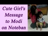 PM Modi gets a cute message on NoteBan from a baby girl, Watch Video | Oneindia News