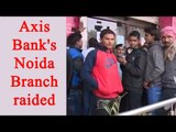 Axis Bank's Noida branch raided by IT Dept, Rs 60 crore seized from 20 fake accounts | Oneindia News