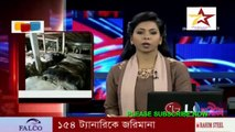 Bangla Night News Live today News Exclusive Latest news BD news 24