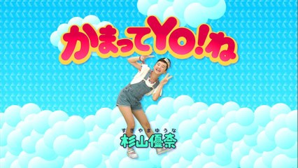 Yuuna Sugiyama - Kamatteyone