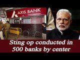 Modi government conducts sting operation in 500 banks post demonetization | Oneindia News