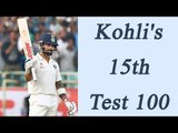 Virat Kohli hits 15th test century, reach 500 run mark in ongoing series   | Oneindia News