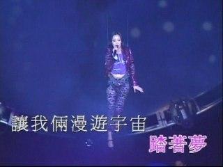 Shirley Kwan - Xing Kong Xia De Lian Ren
