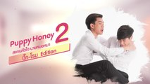 Special EP.4 รุ่นพี่ Secret Love ตอน Puppy Honey 2 'สแกนหัวใจ นายหมอหมา'