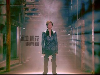 Patrick Lui - Luo Di Kai Hua