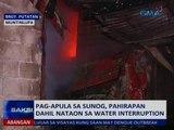 Saksi: Pag-apula sa sunog, pahirapan dahil nataon sa water interruption