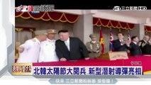 北韓太陽節大閱兵 新型潛射導彈亮相 三立新聞台