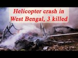 Army helicopter crashes in West Bengal, 3 officers killed   Oneindia News
