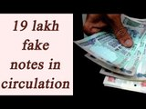 RBI reveals 19 lakh fate notes worth Rs 14.97 crore in circulation | Oneindia News