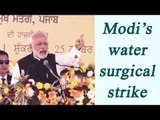 PM Modi in Bathinda: Water that belongs to India cannot be allowed to go to Pakistan| Oneindia News