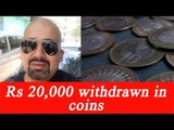 Note Ban : Delhi man withdraws 20,000 in Rs 10 coins | Oneindia News