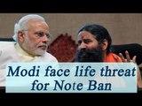 PM Modi faces life threat after demonetization says Ramdev | Oneindia News