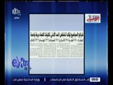 غرفة الأخبار | قراءة في أبرز عناوين وموضوعات الصحف المحلية الصادرة يوم الاثنين 25 يوليو