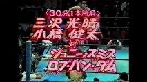 Mitsuharu Misawa/Kenta Kobashi vs Rob Van Dam/Johnny Smith (All Japan November 25th, 1995)