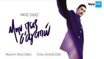 Νίκος Ζαδές - Μην Πεις Σ' Αγαπώ | Nikos Zades - Min Pis S' Agapo (New 2017)