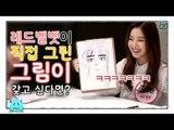레드벨벳과 함께하는 잼스터 페이스북 좋아요 이벤트! #잼스터