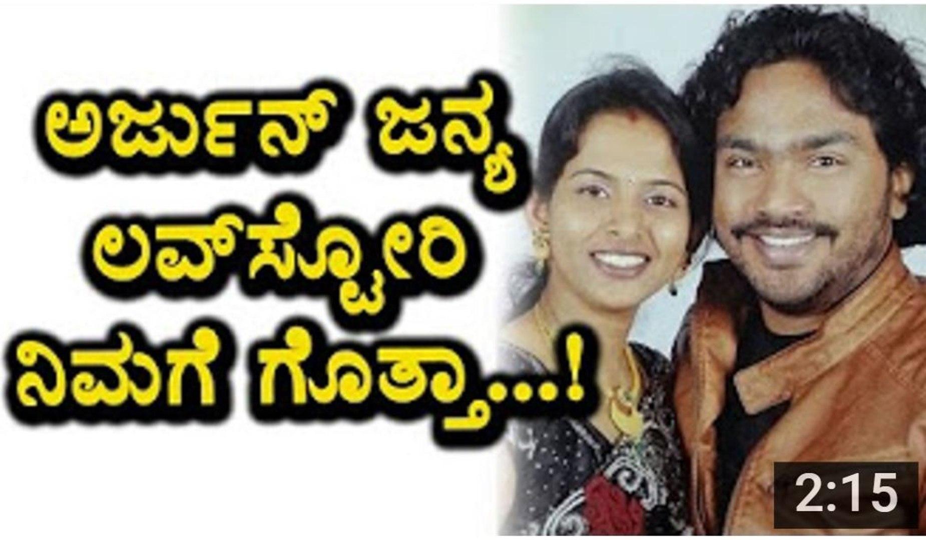 Arjun Janya Love story secrete reveled - Interesting Love story behind Arjun Janya - Top Kannada TV