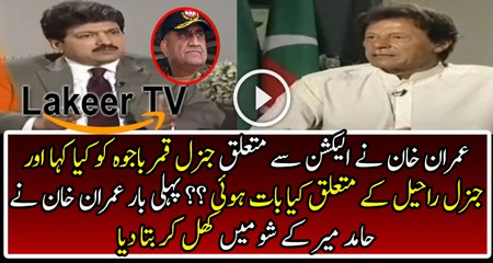 Imran Khan is telling the Story of his Meeting With Qamar Bajwa