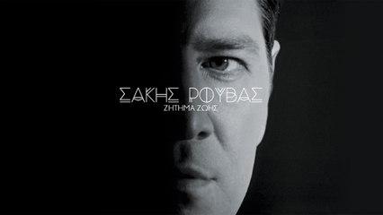 Sakis Rouvas - Zitima Zois