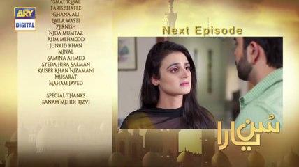 Sun Yaara Episode 17 Promo on Ary Digital