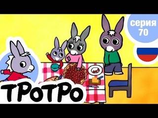TPOTPO - Серия 70 - Дом Тротро