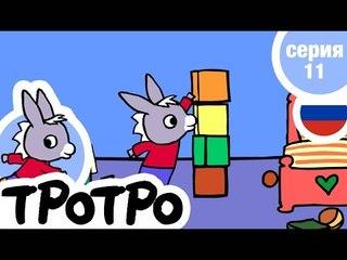 TPOTPO - Серия 11 - Тротро убирается в комнате
