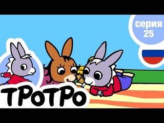TPOTPO - Серия 25 - Тротро и пикник на траве