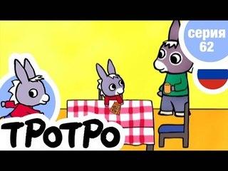 TPOTPO - Серия 62 - Тротро – садовник