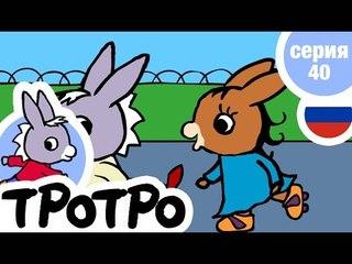 TPOTPO - Серия 40 - Тротро – чемпион по дзюдо
