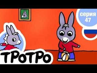 TPOTPO - Серия 47 - Не сейчас, Тротро