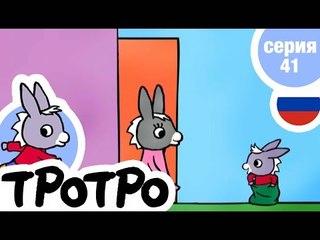 TPOTPO - Серия 41 - Тротро и счастливый мешок