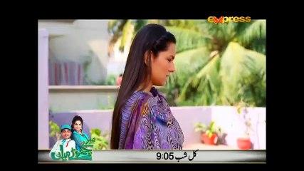 Amrit Aur Maya - Episode 18  Express Entertainment