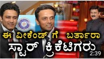 Weekend with Ramesh 3- AnilKumble And Rahul Dravid Will Be In This Weekend - Filmibeat Kannada - YouTube