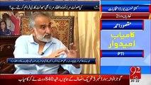 Zulfiqar Mirza Is Telling Ayan Ali Slept Paid Nights with Asif Zardari