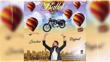 Bullet Purana | Sachin Rajput | Official Full Audio Song | Latest New Punjabi Songs 2017