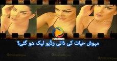 Leaked Personal Video of Mehwish Hayat?