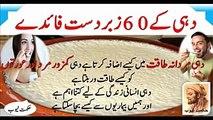 dahi ke fawaid l yogurt benefits in urdu hindi