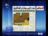 غرفة الأخبار | قراءة في أبرز عناوين و موضوعات الصحف الصادرة اليوم