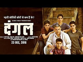 Dangal   Official Trailer Review    Aamir Khan  In Cinemas Dec 23, 2016