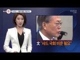 TV조선-서울대 폴랩 '대선 지수' 오늘부터 공개