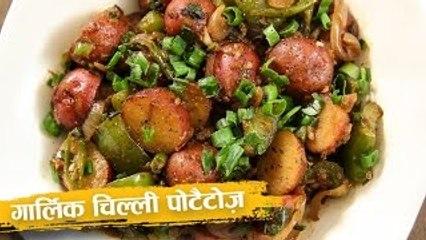 How To Make Garlic Chilli Potato | गार्लिक चिल्ली पोटैटो | Indo Chinese Recipe In Hindi | Abhilasha