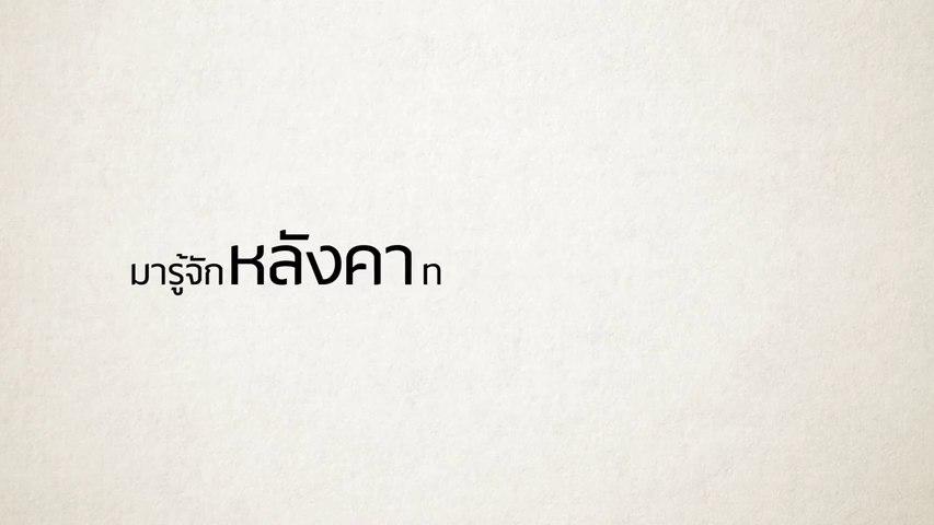 หลังคาแบบใดที่เหมาะกับภูมิอากาศประเทศไทย