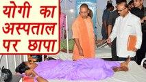 Yogi Adityanath pays surprise visit to Civil Hospital to check administration| वनइंडिया हिन्दी