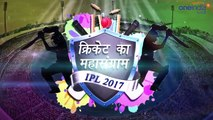 IPL 2017: KXIP vs MI Match Preview, Rohit to lock horns with Maxwell | वनइंडिया हिन्दी