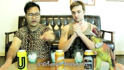 ฝรั่ง vs เบียร์รสส้ม ( Orange Beer )•• Eat It All ••
